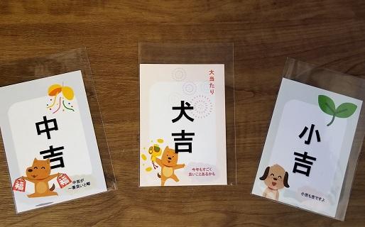 2019年コンプリーションおみくじ
